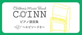 COINNピアノ譜面集