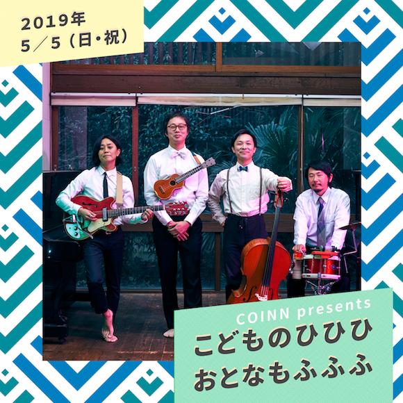 19/05/05 こどものひひひ おとなもふふふ@渋谷BUTTER