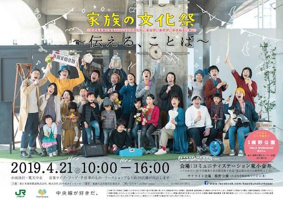 19/04/21 家族の文化祭