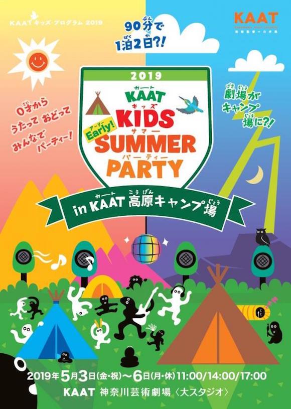 19/05/04 KAATキッズ・サマー・パーティー2019