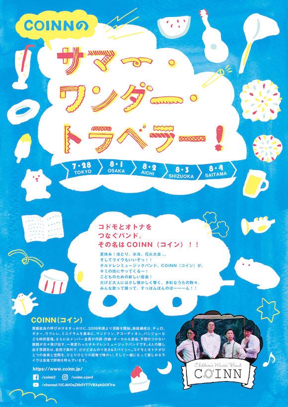 COINNのサマー・ワンダー・トラベラー!表