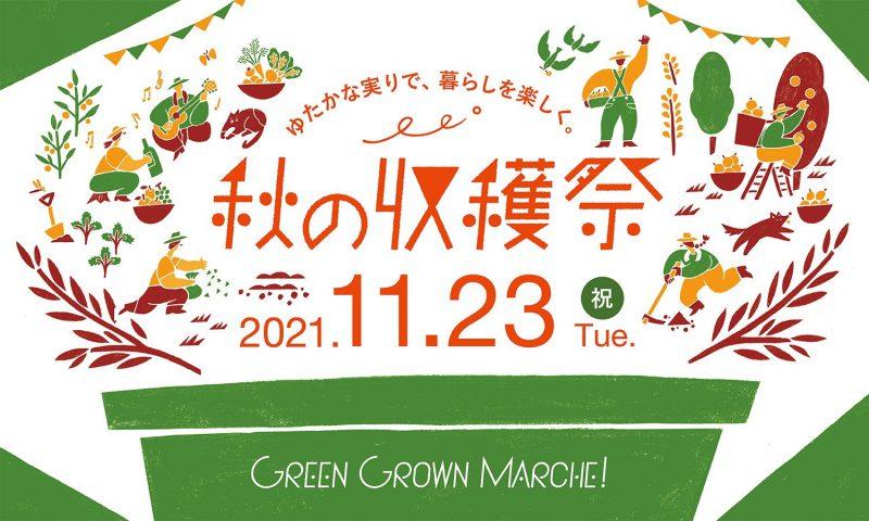 GREEN GROWN MARCHE! 2021秋の収穫祭 ~豊かな実りで暮らしをたのしく~